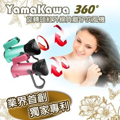 YAMAKAWA 360度渦輪式負離子可折疊吹風機 (5.3折)