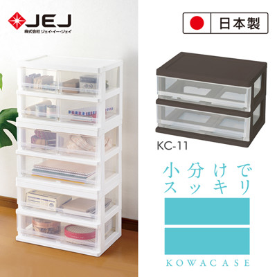 日本製原裝進口 JEJ KOWA系列 2層抽屜櫃/2格 (6.9折)