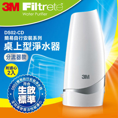 3M DS02-CD 桌上型淨水器-分流器款 (7.5折)