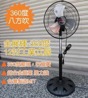 金展輝 復古 12吋 涼風扇 360轉 電扇 電風扇 工業立扇 台灣製 金屬鋁葉片 工業扇 (6.7折)