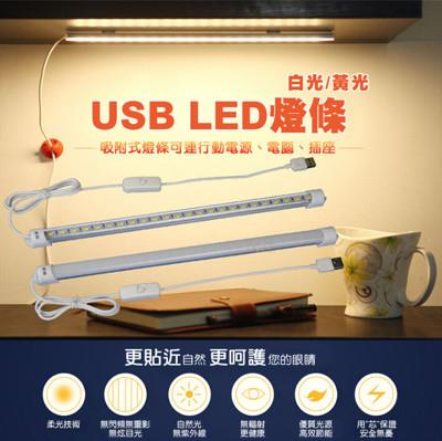 USB LED燈條 35cm(24燈) 附強力磁鐵 宿舍神器 檯燈 露營燈 書桌燈 (3.7折)