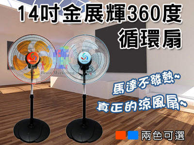 金展輝 14吋 涼風扇 360轉 馬達不發熱 風量大 電扇 台灣製 立扇 涼扇 工業扇 (7.7折)