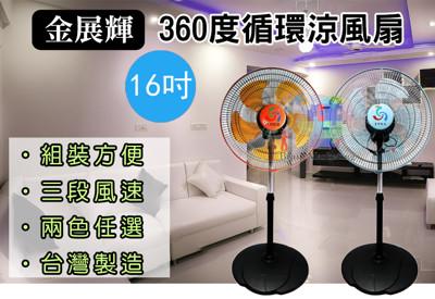 金展輝 八方吹 16吋 涼風扇 360轉 風量大 電扇 電風扇 桌扇 台灣製 立扇 (7.4折)
