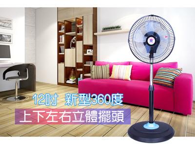 富王 12吋360度循環涼風扇 (7.7折)