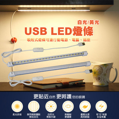 USB LED燈條 52cm(36燈) 附強力磁鐵 宿舍神器 檯燈 露營燈 書桌燈 (4.8折)