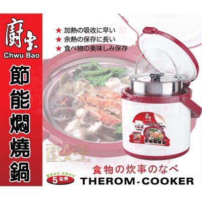 【廚寶】5L節能悶燒鍋 (8.8折)