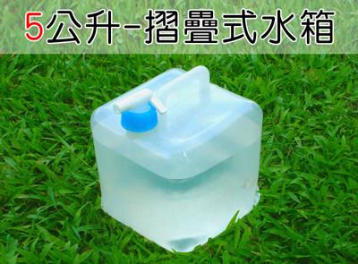 多功能摺疊式水箱(5公升) (7.7折)