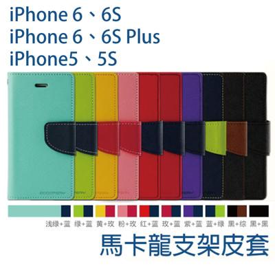 馬卡龍撞色側掀皮套(10色)i6/6s/i6s/6s Plus/iPhone5、5S (1.3折)