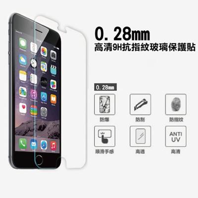 高清9H抗指紋防爆玻璃保護貼/Sony/ASUS/iPhone (0.8折)