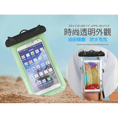 兩用智慧型手機防水袋 (1.2折)