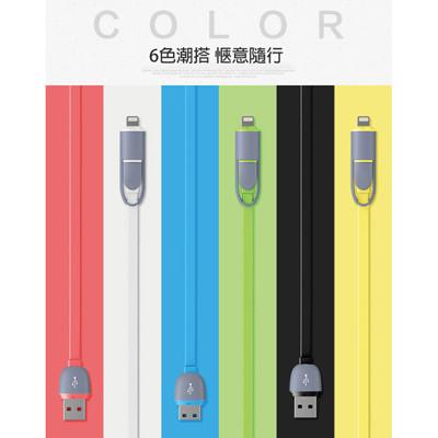 多彩雙接頭傳輸麵條充電線(6色) (0.8折)