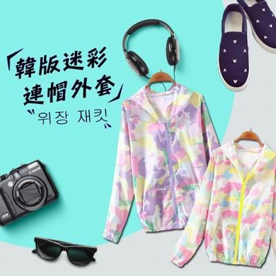 韓版迷彩連帽外套 (2.3折)