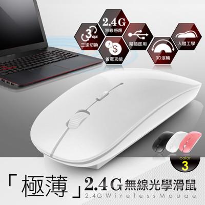 極薄2.4G 無線光學滑鼠 (4.1折)