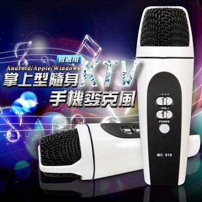 KTV掌上型隨身手機麥克風(白色) (5折)