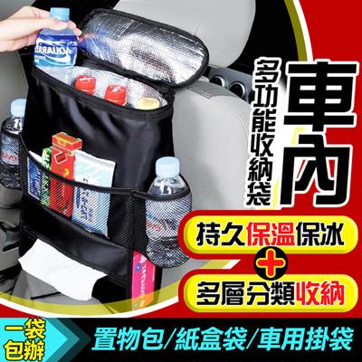 車用多功能保溫保冷收納袋 (3.6折)