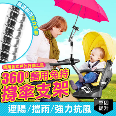 萬用免持撐傘支架-自行車 嬰兒車 休閒椅.. 適用 (4折)