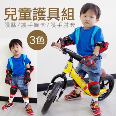 兒童護具 (4.6折)