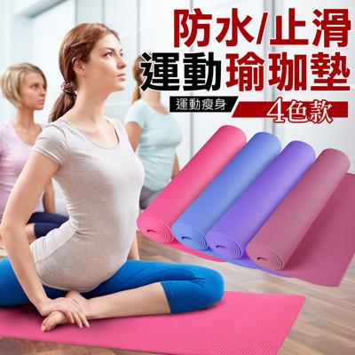 【柔軟伸展】瑜珈墊-附隨行揹帶 (4.6折)