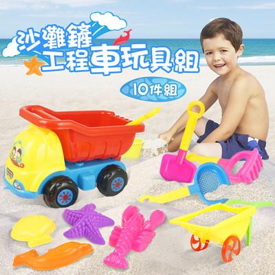 沙灘鏟工程車10件組玩具 (3.6折)