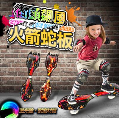 街頭飆風火箭蛇板 (5.2折)