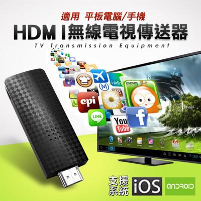 HDMI無線 電視傳送器 (3.3折)