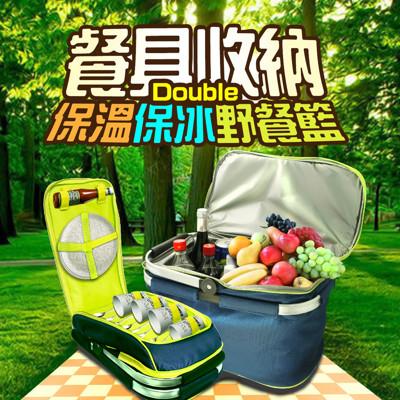 餐具收納 保溫保冰野餐籃 (4.4折)