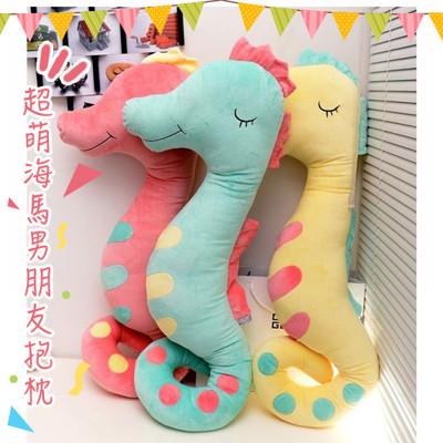 超萌海馬男朋友抱枕 (4.4折)