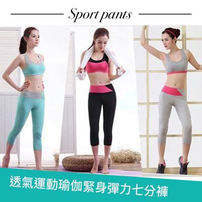 透氣運動瑜伽緊身彈力七分褲 (2.5折)