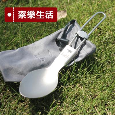 【KEITH】頂級純鈦折疊湯匙勺KT305(附贈收納袋) (3.2折)