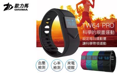 歐力馬-TW64 PRO 藍芽血壓健康運動手環 (3.4折)