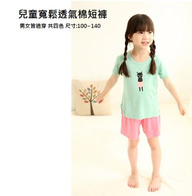 兒童寬鬆涼爽短褲 (1.6折)