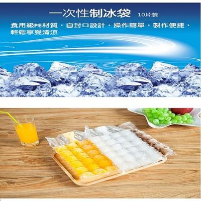 DIY拋棄式自封口製冰袋 (2.1折)