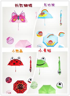 可愛動物立體兒童傘 (4.2折)