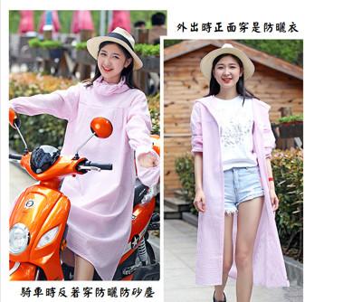 騎車長版防曬兩用外套 (2.5折)