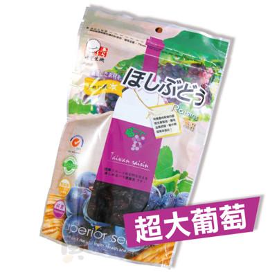 【味覺】超大無籽葡萄乾360g (5.6折)