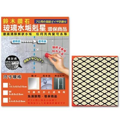 日本鈴木鑽石-玻璃水垢剋星海綿M號體驗型 (4.7折)