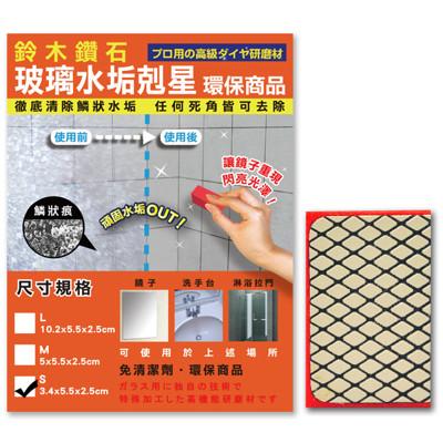 日本鈴木鑽石-玻璃/石材水垢剋星海綿S號體驗型 (4.2折)