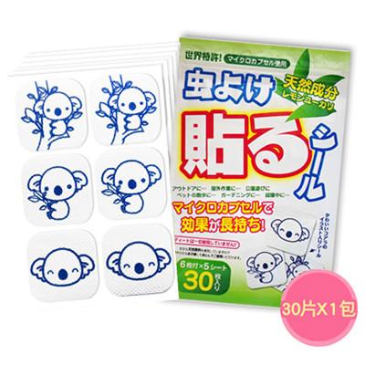日本原裝-鈴木防蚊貼片-30片裝 (4.2折)