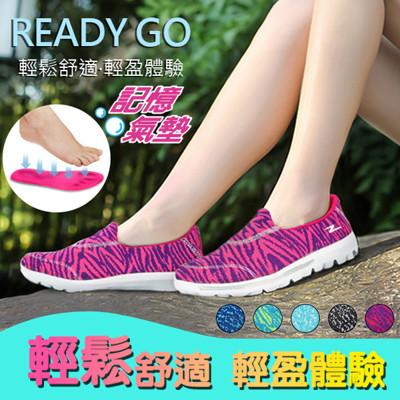 輕盈感氣墊健走鞋 (4.5折)