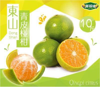 【鮮採味】 台南東山當季青皮椪柑_10斤 (6.1折)