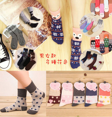 超暖柔軟羊毛襪男女款 (1.5折)