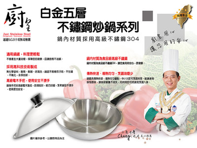 38cm廚皇白金不鏽鋼好熱鍋(五層合金不鏽鋼炒鍋) (4.9折)