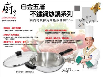 32cm廚皇白金好熱鍋(五層合金不鏽鋼炒鍋) (4.4折)