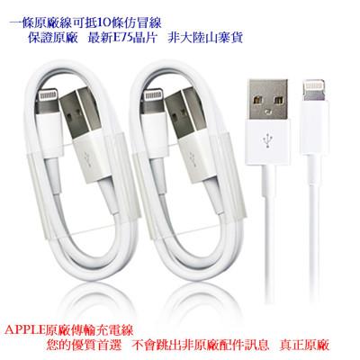 (富士康原廠)IPHONE原廠充電線材Lightning 兼容 Apple iPhone/iPad (6.5折)