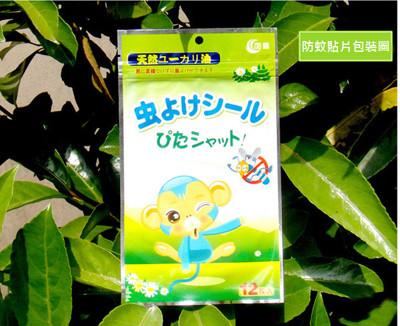 可愛獼猴防蚊貼片 (2.5折)