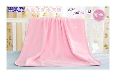 防水專家 平單式 嬰兒床適用 70*140公分 隔尿墊 防水床墊 (2.6折)