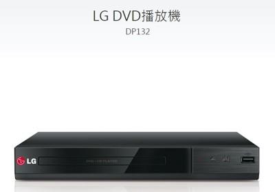 LG DVD播放器 福利品 DP132 (6折)