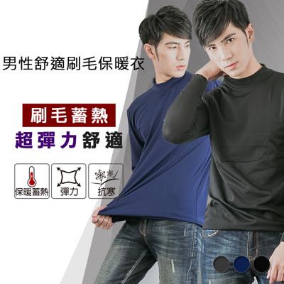 Mi-Mi-Leo 男刷毛蓄熱立領保暖衣 (2.7折)