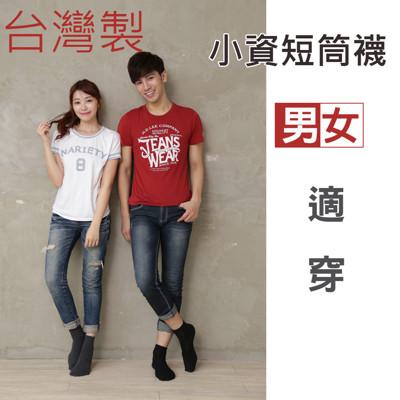 台灣製小資中性襪-短筒男女適用 (3.8折)