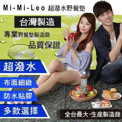 Mi-Mi-Leo台灣製 超潑水 野餐墊145*180cm (3.4折)